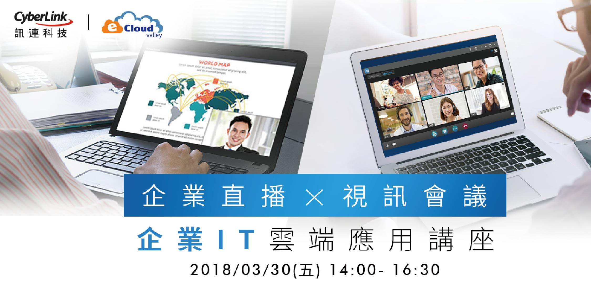 cyberlink and eCloudvalley event