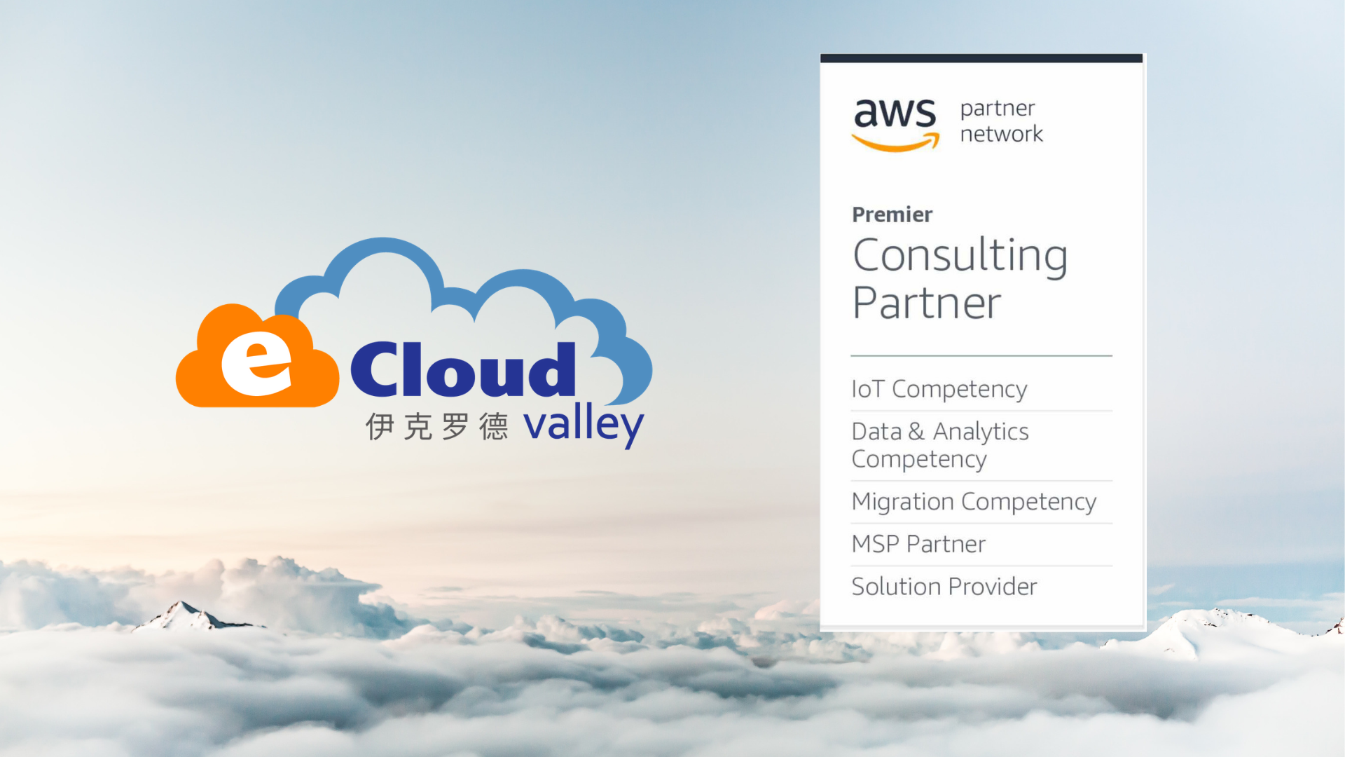 ECLOUDVALLEY ACHIEVES AWS MIGRATION COMPETENCY STATUS IN AWS CHINA REGION